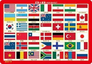 世界の国旗 わかるかな?