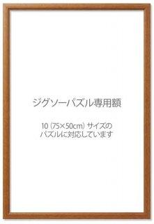 【10】木製ジグソーパズル専用パネル(額)ライトブラウン