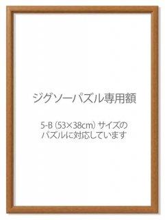 【5-B】木製ジグソーパズル専用パネル(額)ライトブラウン