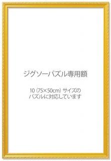 【10】木製ジグソーパズル専用パネル(額)クラシックゴールド