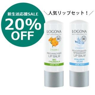 【新生活応援SALE】<20%OFF> ロゴナ リップクリームセット