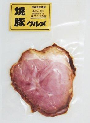 焼豚グルメ110g