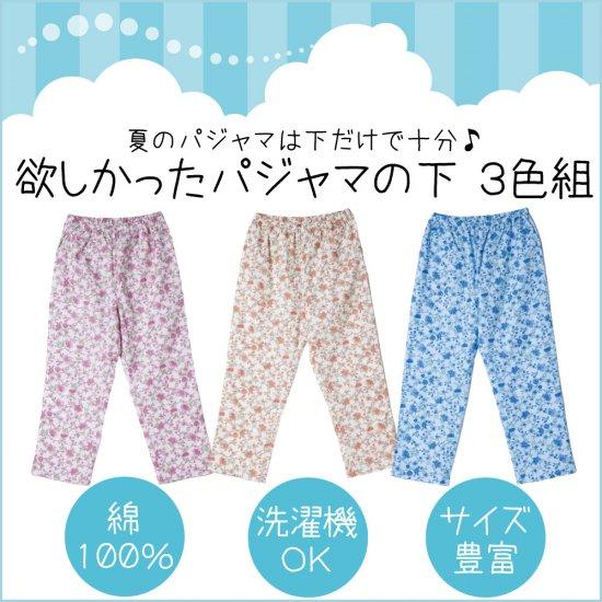 欲しかったパジャマの下(3色組)
