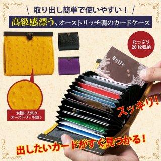 オーストリッチ調型押しがま口カードケース
