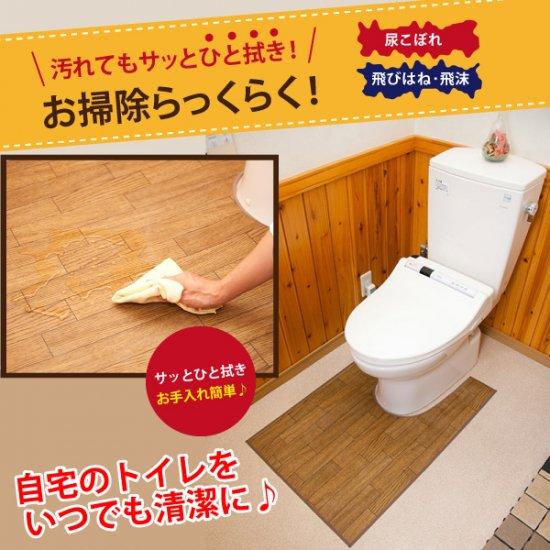 おしゃれnaトイレ用マット レギュラー