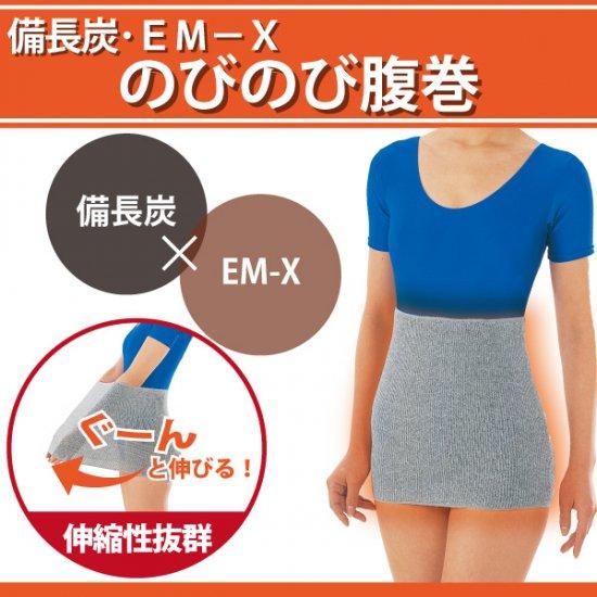 備長炭EM−X のびのび腹巻