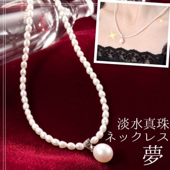 淡水真珠ネックレス【夢】