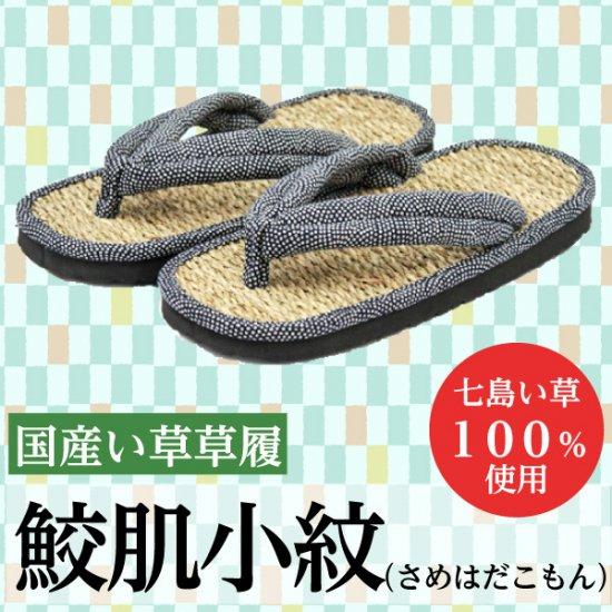 国産い草草履 鮫肌小紋(さめはだこもん)