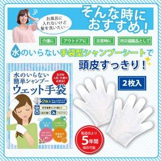 水のいらないシャンプー手袋