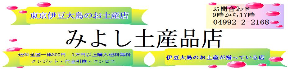 みよし土産品店 伊豆大島通販
