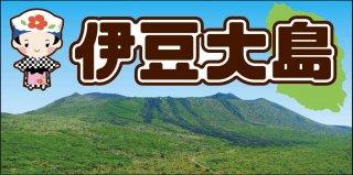 伊豆大島ステッカー B