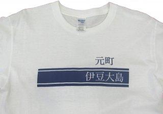 Tシャツ 元町伊豆大島 L