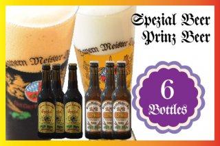 プリンスビール&スペシャルビール各3本<br />合計6本セット