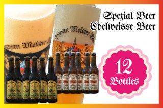 エーデルワイスビール&スペシャルビール各6本<br />合計12本セット
