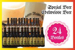 エーデルワイスビール&スペシャルビール各12本<br />合計24本セット