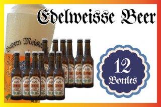 エーデルワイスビール合計12本セット