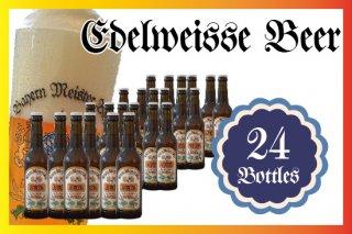 エーデルワイスビール合計24本セット