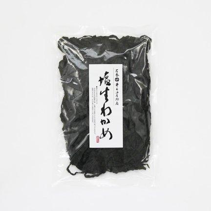 【新物】三陸産 塩蔵わかめ(中)