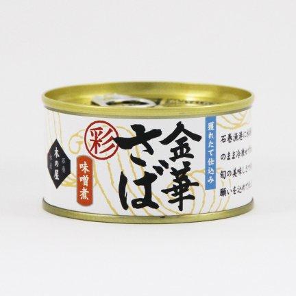 金華さば缶詰(味噌)