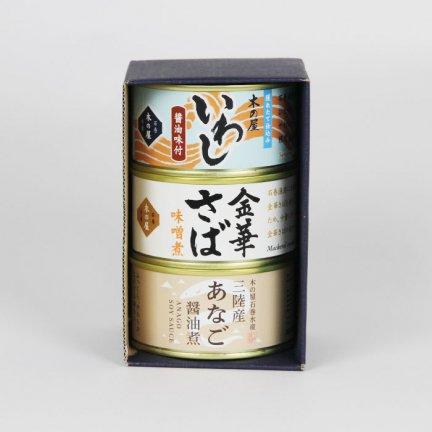 缶詰詰め合わせ 3缶入