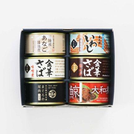 缶詰詰め合わせ 6缶入