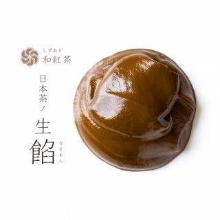 しずおか和紅茶ノ生餡 100g入り
