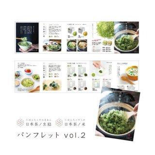 【無料】日本茶ノ生餡・日本茶ノ米・日本ノ茶葉カタログセット
