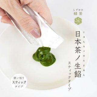 しずおか緑茶ノ生餡 10g×8パック入り