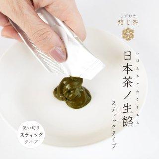 しずおか焙じ茶ノ生餡 10g×8パック入り