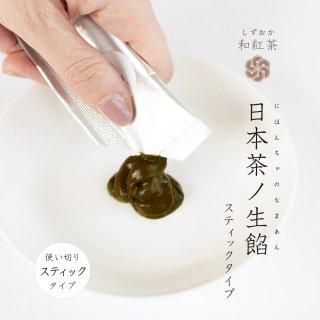 しずおか和紅茶ノ生餡 10g×8パック入り