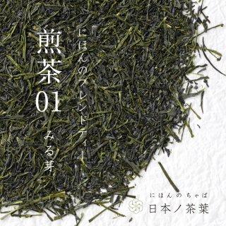 【煎茶01 みる芽】にほんのブレンドティー