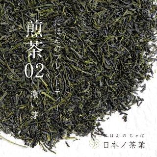 【煎茶02 濃い芽】にほんのブレンドティー