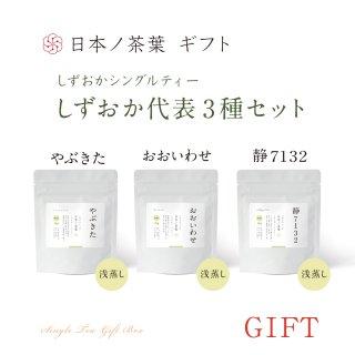 【ギフト】日本ノ茶葉「しずおか代表3種セット」