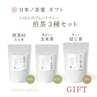 【ギフト】日本ノ茶葉「ブレンド煎茶3種セット」