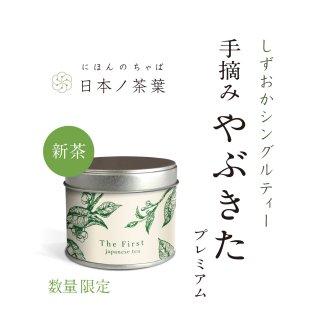 【新茶 手摘みやぶきた】プレミアムシングルティー