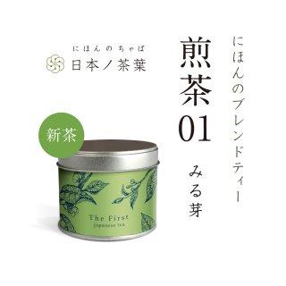 【新茶 煎茶01 みる芽】にほんのブレンドティー