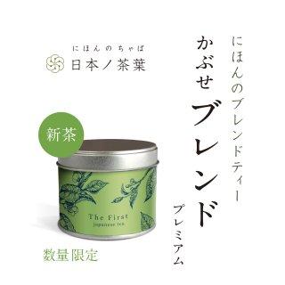 【新茶 かぶせブレンド】プレミアムブレンドティー