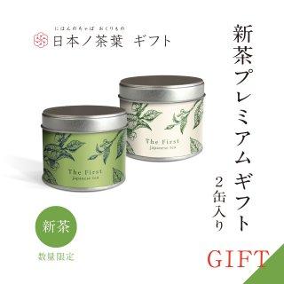 【新茶ギフト】日本ノ茶葉プレミアム2缶入り