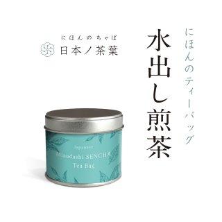 【水出し煎茶ティーバッグ】デザイン茶缶入り