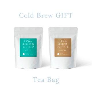 本格ティーバッグギフト【01】水出し煎茶&茎焙じ茶TBスタンド袋入り