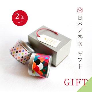 【ギフト】日本ノ茶葉「彩り茶缶2種セット」A