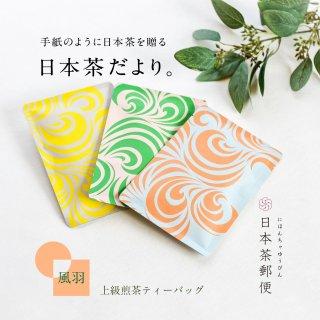 【日本茶郵便】スタンダード「風羽」
