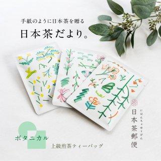 【日本茶郵便】スタンダード「ボタニカル」