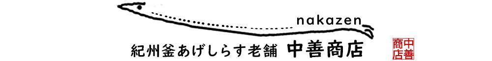 しらす和歌山本脇・紀州釜あげしらす老舗 中善商店