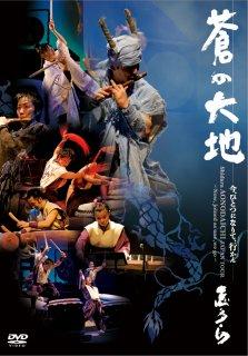 DVD「蒼の大地」