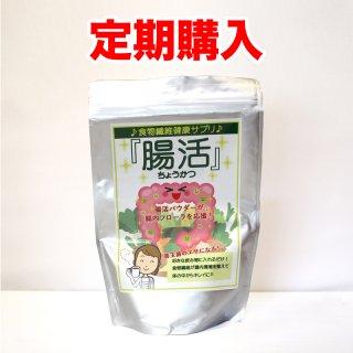 食物繊維健康サプリ「腸活」(定期購入)