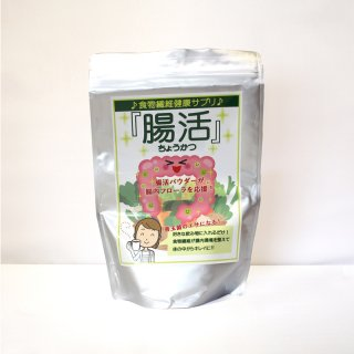 食物繊維健康サプリ「腸活」(単品購入)