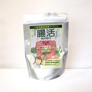 食物繊維健康サプリ「腸活」(単品)