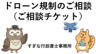 ドローン規制のご相談(5月3日発売)