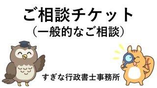 【一般】ご相談チケット(5月3日発売)
